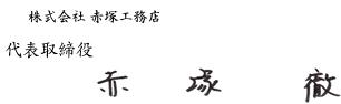 代表取締役赤塚徹
